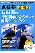 石田淳の行動科学マネジメント実践ワークブックの本