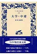 大学/中庸の本
