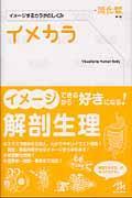 イメカラ 消化管の本