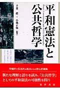 平和憲法と公共哲学の本