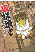 猫探偵 1の本