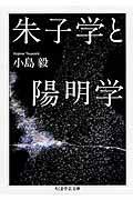 朱子学と陽明学の本