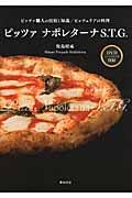ピッツァナポレターナS.T.G.の本