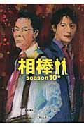 相棒season10 中の本