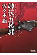 婢伝五稜郭の本