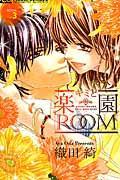 キミと楽園ROOM 3の本