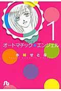 オートマチック★エンジェル 第1巻の本