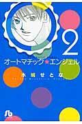 オートマチック★エンジェル 第2巻の本