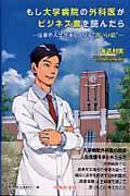 もし大学病院の外科医がビジネス書を読んだらの本