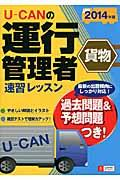 UーCANの運行管理者貨物速習レッスン 2014年版の本