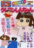アニメクレヨンしんちゃん あいちゃんの恋の根回し空回り編の本