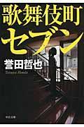 歌舞伎町セブンの本