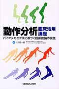 動作分析臨床活用講座の本