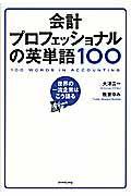 会計プロフェッショナルの英単語100の本