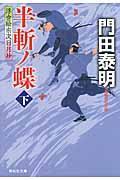 半斬ノ蝶 下の本