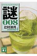 スペシャル・ブレンド・ミステリー謎 008の本