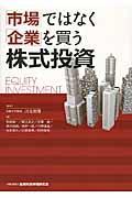 「市場」ではなく「企業」を買う株式投資の本