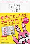 ウサギくんと少年ルッコラのマーケティングの物語の本