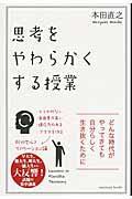 思考をやわらかくする授業の本