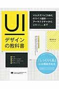UIデザインの教科書の本