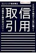 信用取引の基本と儲け方ズバリ!の本