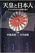 天皇と日本人の本