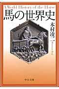 馬の世界史の本