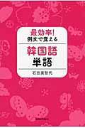 最効率!例文で覚える韓国語単語の本