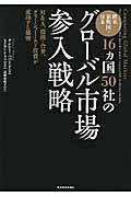 欧米・新興国・日本16カ国50社のグローバル市場参入戦略の本