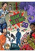 GIANT KILLING 29の本