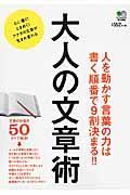 大人の文章術の本