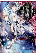 リリー骨董店の白雪姫 ラプンツェル・ダイヤモンドの涙の本