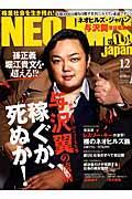 ネオヒルズ・ジャパン 第1号!(2013 December)の本