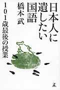 日本人に遺したい国語の本