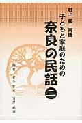 子どもと家庭のための奈良の民話 2の本