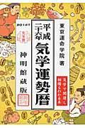 気学運勢暦 平成26年版の本