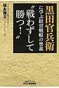 """黒田官兵衛に学ぶ経営戦略の奥義""""戦わずして勝つ!""""の本"""