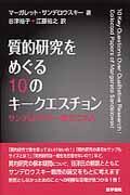 質的研究をめぐる10のキークエスチョンの本