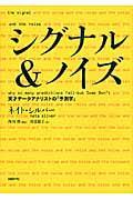 シグナル&ノイズの本