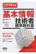 基本情報技術者標準教科書 2014年版の本