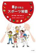 親子で学ぶスポーツ栄養の本