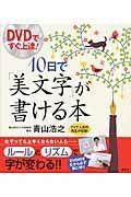 DVDですぐ上達!10日で「美文字」が書ける本の本