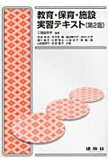 第2版 教育・保育・施設実習テキストの本