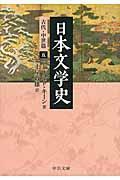 日本文学史 古代・中世篇 5の本