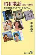 昭和歌謡1945~1989の本