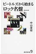 増補・改訂版 ビートルズから始まるロック名盤の本