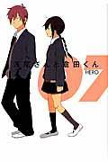 浅尾さんと倉田くん 07の本