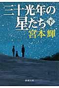 三十光年の星たち 下巻の本