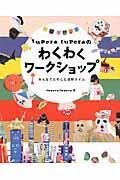 tupera tuperaのわくわくワークショップの本