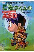 ごもっくんはASDの本